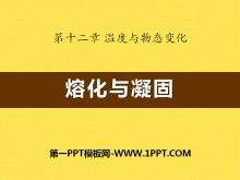 《熔化与凝固》温度与物态变化PPT课件3