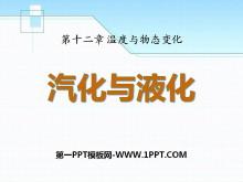 《汽化与液化》温度与物态变化PPT课件2
