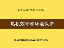 《��C效率�c�h境保�o》�饶芘c��CPPT�n件2
