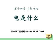 《电是什么》了解电路PPT课件2