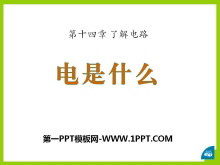 《电是什么》了解电路PPT课件3