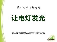 《让电灯发光》了解电路PPT课件2