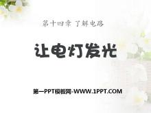 《让电灯发光》了解电路PPT课件3