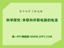 《科学探究:串联和并联电路的电流》了解电路PPT课件2
