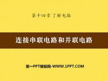 《连接串联电路和并联电路》了解电路PPT课件