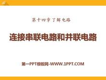 《连接串联电路和并联电路》了解电路PPT课件2