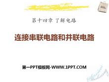 《连接串联电路和并联电路》了解电路PPT课件3