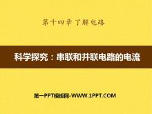 《科学探究:串联和并联电路的电流》了解电路PPT课件3