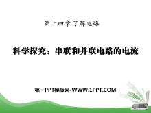 《科学探究:串联和并联电路的电流》了解电路PPT课件4