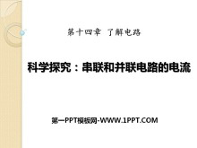 《科学探究:串联和并联电路的电流》了解电路PPT课件5