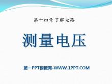 《测量电压》了解电路PPT课件