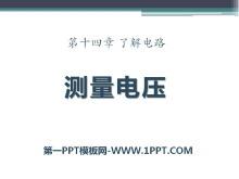 《测量电压》了解电路PPT课件3