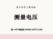 《测量电压》了解电路PPT课件5