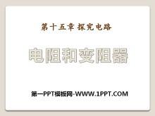 《电阻和变阻器》探究电路PPT课件2