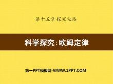 《科�W探究:�W姆定律》探究�路PPT�n件