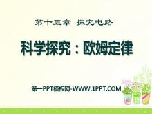 《科学探究:欧姆定律》探究电路PPT课件3