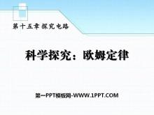 《科学探究:欧姆定律》探究电路PPT课件4