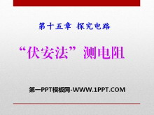 """《""""伏安法""""测电阻》探究电路PPT课件2"""