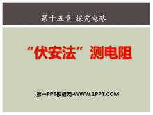 """《""""伏安法""""测电阻》探究电路PPT课件3"""