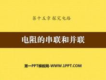 《电阻的串联和并联》探究电路PPT课件