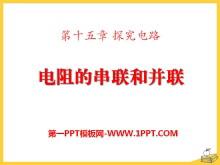 《电阻的串联和并联》探究电路PPT课件2