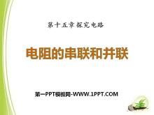 《电阻的串联和并联》探究电路PPT课件3