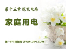 《家庭用电》探究电路PPT课件2