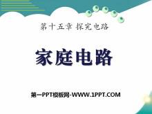 《家庭用电》探究电路PPT课件3