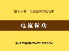 《电流做功》电流做功与电功率PPT课件