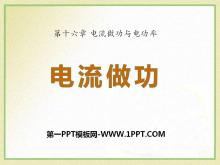 《电流做功》电流做功与电功率PPT课件2