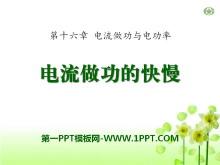 《电流做功的快慢》电流做功与电功率PPT课件2