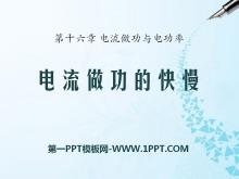 《电流做功的快慢》电流做功与电功率PPT课件3