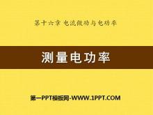 《测量电功率》电流做功与电功率PPT课件