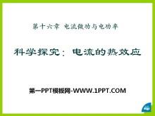《科学探究:电流的热效应》电流做功与电功率PPT课件