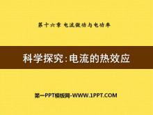 《科学探究:电流的热效应》电流做功与电功率PPT课件2