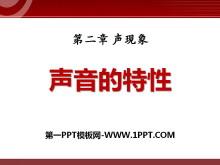 《声音的特性》声现象PPT课件10