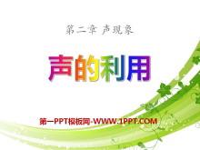 《声的利用》声现象PPT课件10