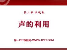 《声的利用》声现象PPT课件11