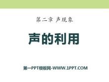 《声的利用》声现象PPT课件12