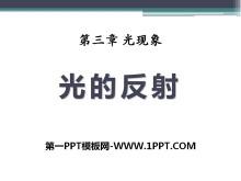 《光的反射》光现象PPT课件17