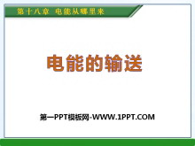 《�能的�送》�能�哪睦��PPT�n件3