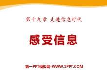 《感受信息》走进信息时代PPT课件2