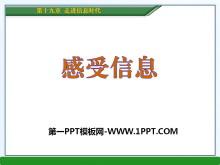 《感受信息》走进信息时代PPT课件3