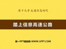 《踏上信息高速公路》走进信息时代PPT课件