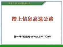 《踏上信息高速公路》走�M信息�r代PPT�n件3