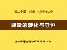 《能量的�D化�c守恒》能源、材料�c社��PPT�n件