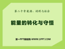 《能量的�D化�c守恒》能源、材料�c社��PPT�n件2