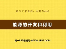 《能源的�_�l和利用》能源、材料�c社��PPT�n件