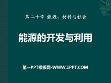 《能源的开发和利用》能源、材料与社会PPT课件2