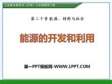 《能源的开发和利用》能源、材料与社会PPT课件3